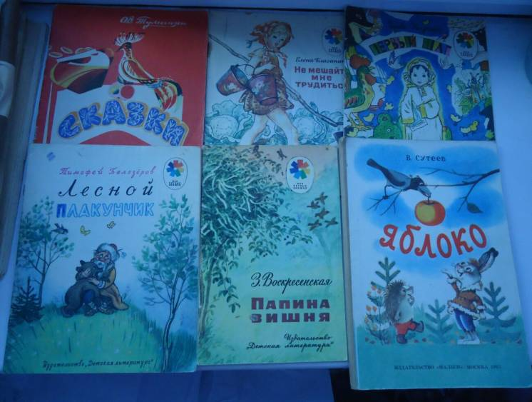Детские Книги. Советское Детство.