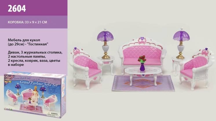 Мебель для кукол Gloria Глория 2604 Самая красивая гостиная Барби