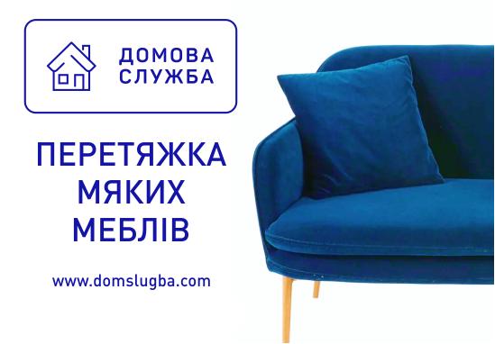 Перетяжка меблів: диванів, крісел, офісних стільців, матраців.