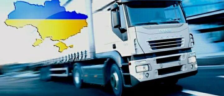 Грузоперевозки по городу и Украине от 2х до 20тн