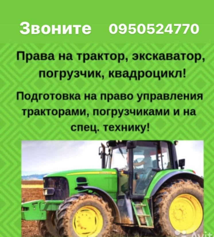 Курсы трактористов,права на трактор