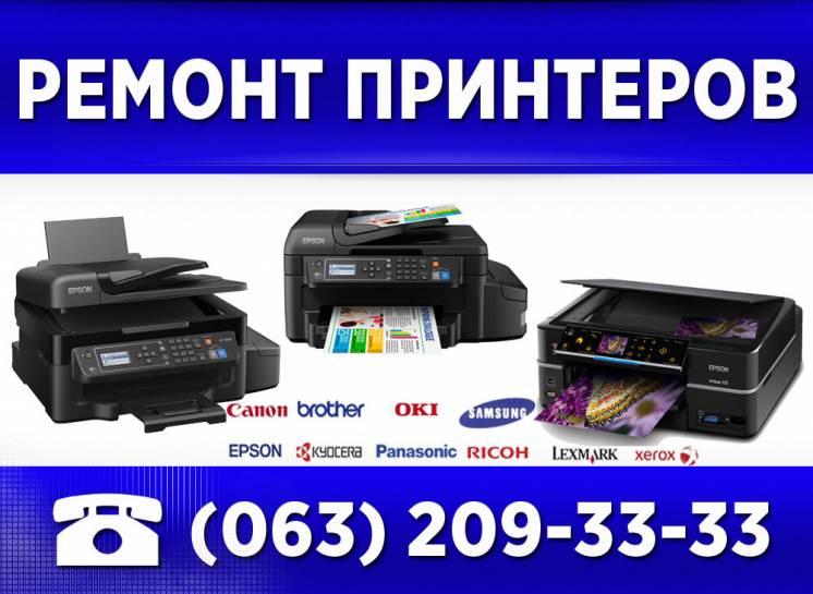 Ремонт принтеров в Виннице - заправка картриджа Canon, HP, Samsung