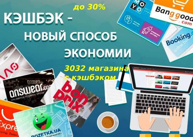 Экономьте с кэшбэк на Розетка, AliExpress, Booking до 30%, Cashback