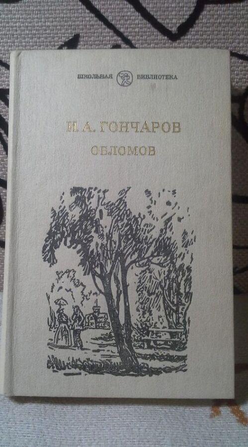И. А. Гончаров. Обломов.Роман.1984г.