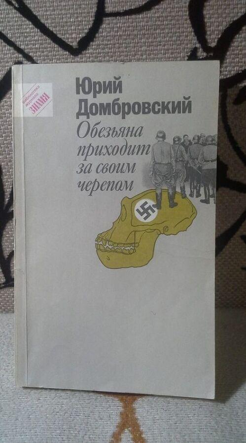 Ю. Домбровский.Обезьяна приходит за своим черепом.1991г.