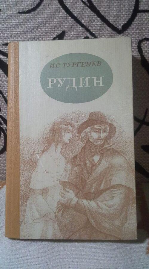 И.С.Тургенев.Рудин.Романы.1983г.