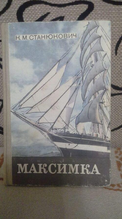 К.М.Станюкович.Максимка.Рассказы и повести. 1986г.