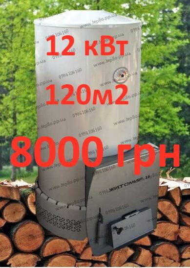 Твердотопливный котел купить в Днепре уголь дрова антрацит брикеты