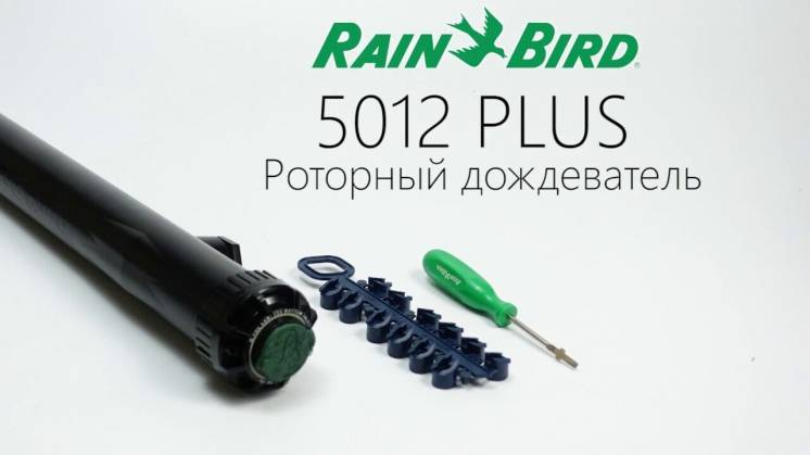 5012PL-SAM-PRS Rain Bird ротор H-30см