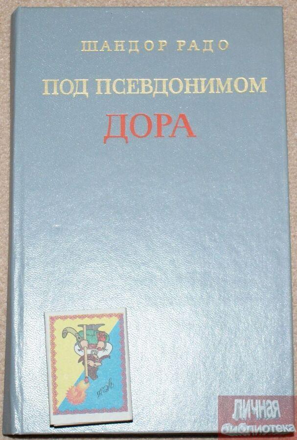 Ш. РадоПод псевдонимо ДОРА1978Исторические приключения