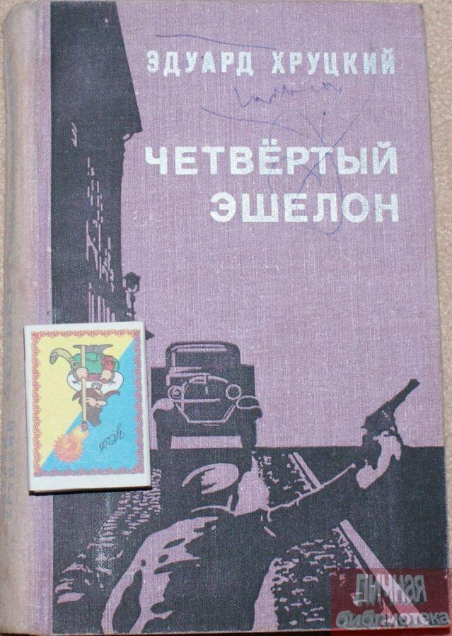 Э. ХруцкийЧетвертый эшелон1978Военные приключения