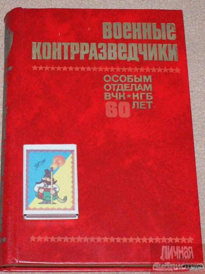 Ю. В. СеливановВоенные контразведчики1978Исторические приключения
