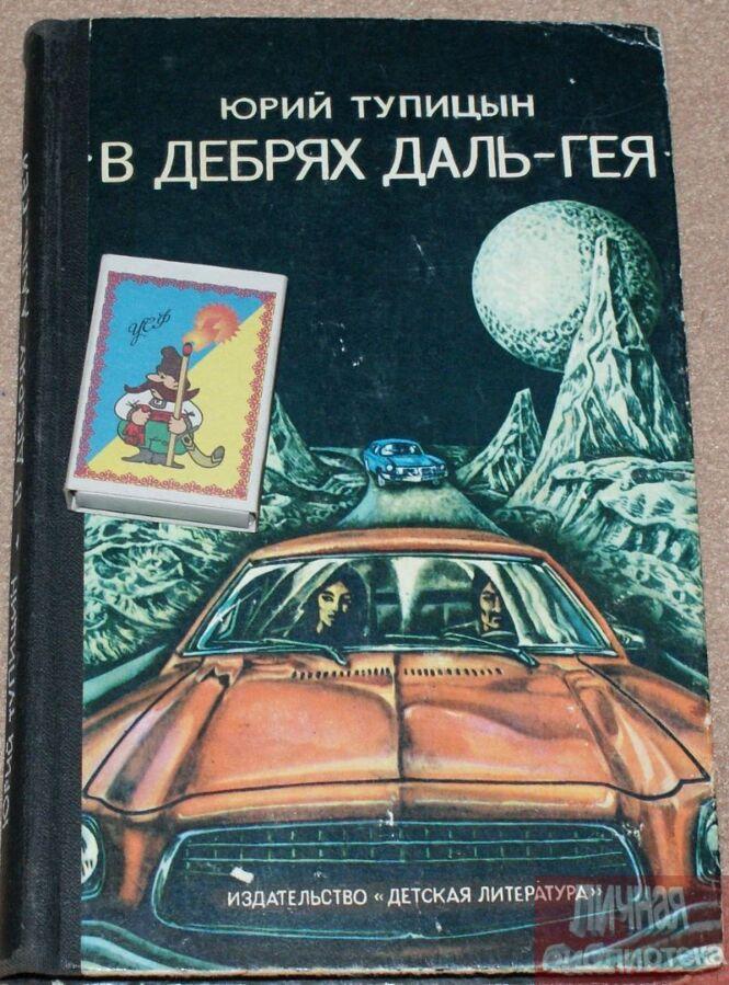 Ю. ТупицинВ дебрях Даль-Гея1978Зарубежная фанастика