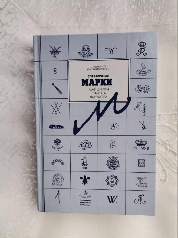 Книга - Справочник