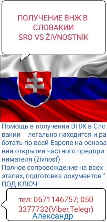 Получение ВНЖ в Словакии SRO VS ŽIVNOSTNIK