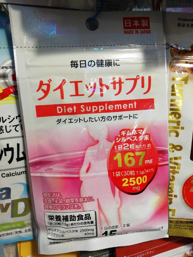 Комплекс для похудения Diet Supplement. Производство Япония