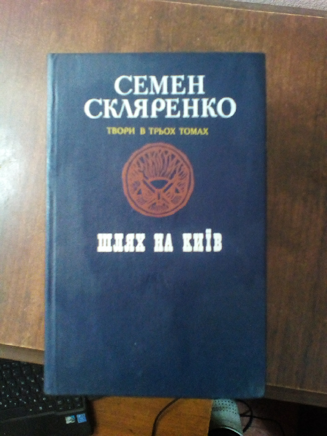 Книги Семен Скляренко твори в трьох томах.