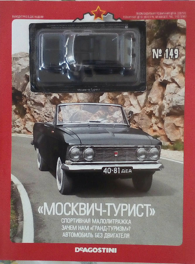 Автолегенди СССР Москвич Турист М 1:43