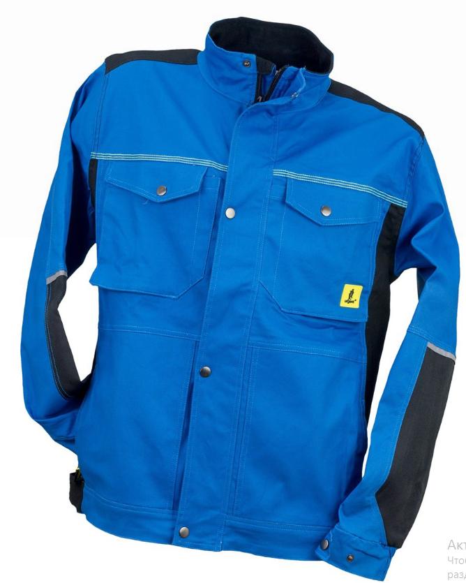 Куртка рабочая URG-S1, синий цвет