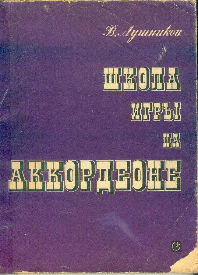 В.Лушников-школа игры на аккордеоне1985