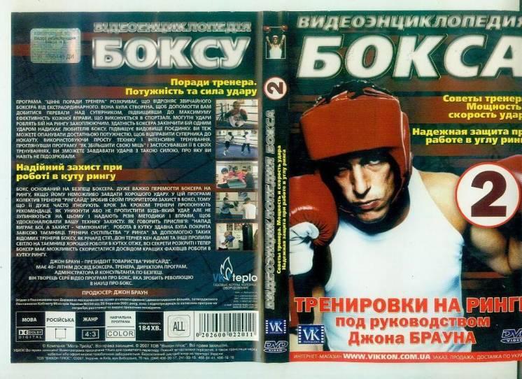 диск-Видеоэнциклопедия БОКСА 2