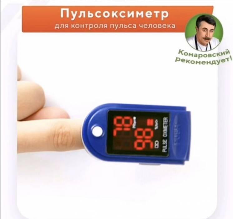 Фитнес прибор для замера кислорода в крови - пульсоксиметр