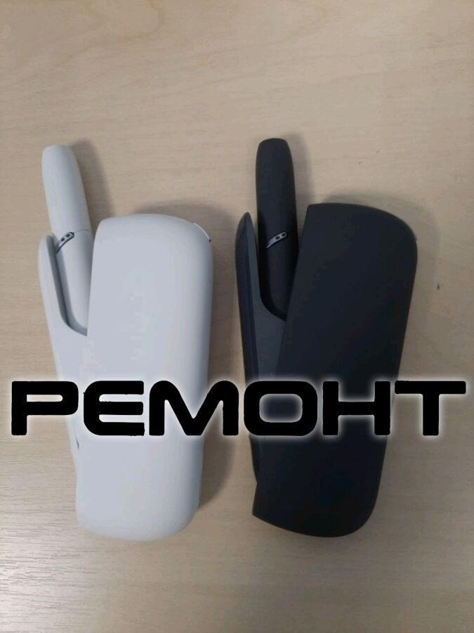 Ремонт IQOS 2.4/ 2.4+/3.0/ 3.0 duo/ multi