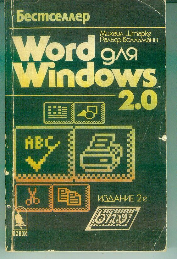 М.Штарке-Word для Windows 2.0 1993
