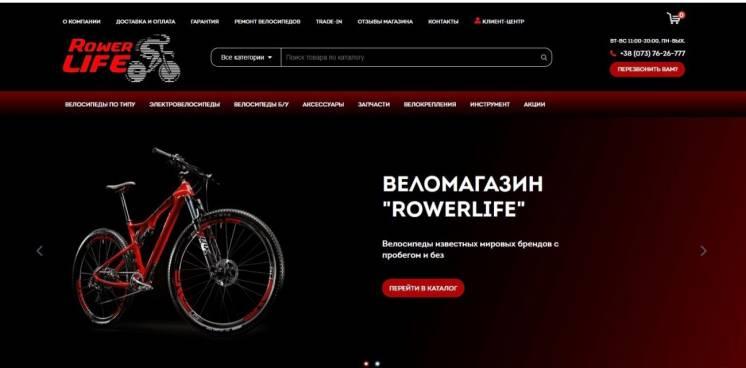 Rower Life Велосипеди з пробігом