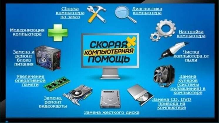 Услуги по Ремонту планшетов Компьютеров Ноутбуков Нетбуков Телефонов.