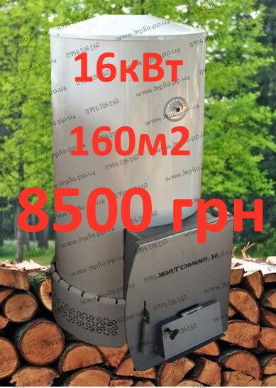 Твердотопливный котел на твердом топливе уголь дрова антрацит