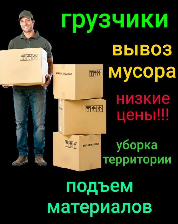 Услуги грузчиков,грузоперевозки,вывоз и вынос мусора,занос материалов