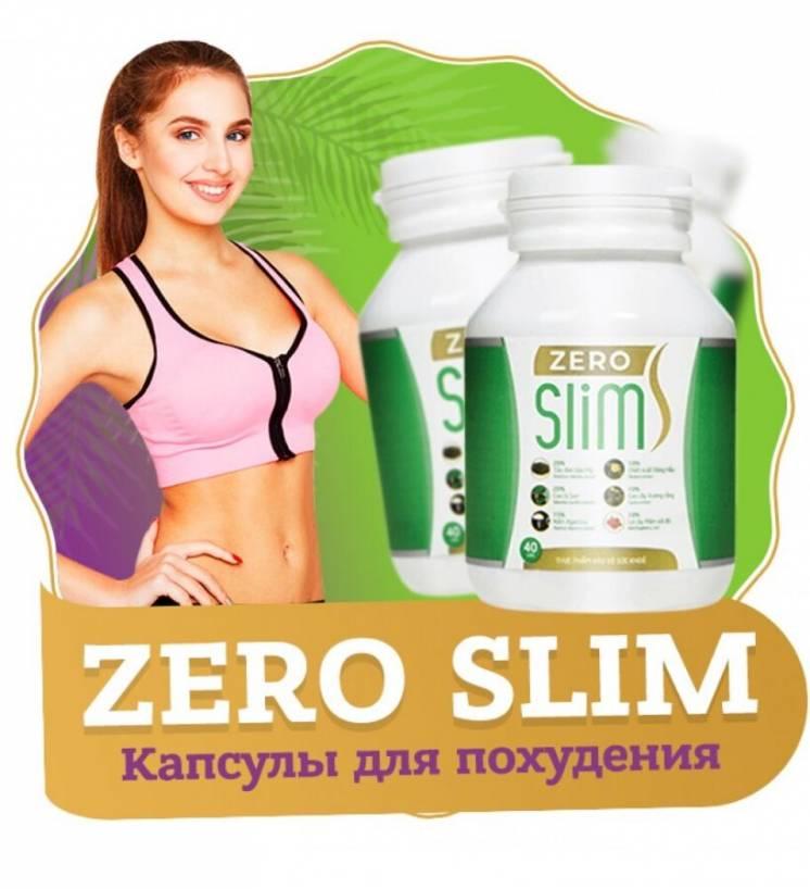 Капсулы для похудения Зерослим