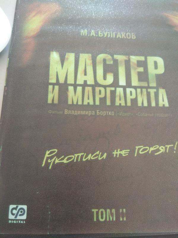 Мастер И Маргарита Фильм В.Бортко На DVD