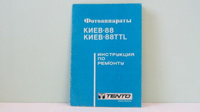 Продам Инструкцию по ремонту фотоаппаратов КИЕВ-88,КИЕВ-88TTL.Новый !!