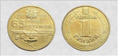1 гривна 2010 года 65 лет победы.