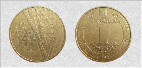 1 гривна 2005 (60 лет Победы) 1 гривня 2005 (60 років Перемоги)