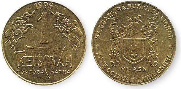 Монетовидный жетон торговой марки Гетьман, VI-ASN Герб Остафия Дашкев