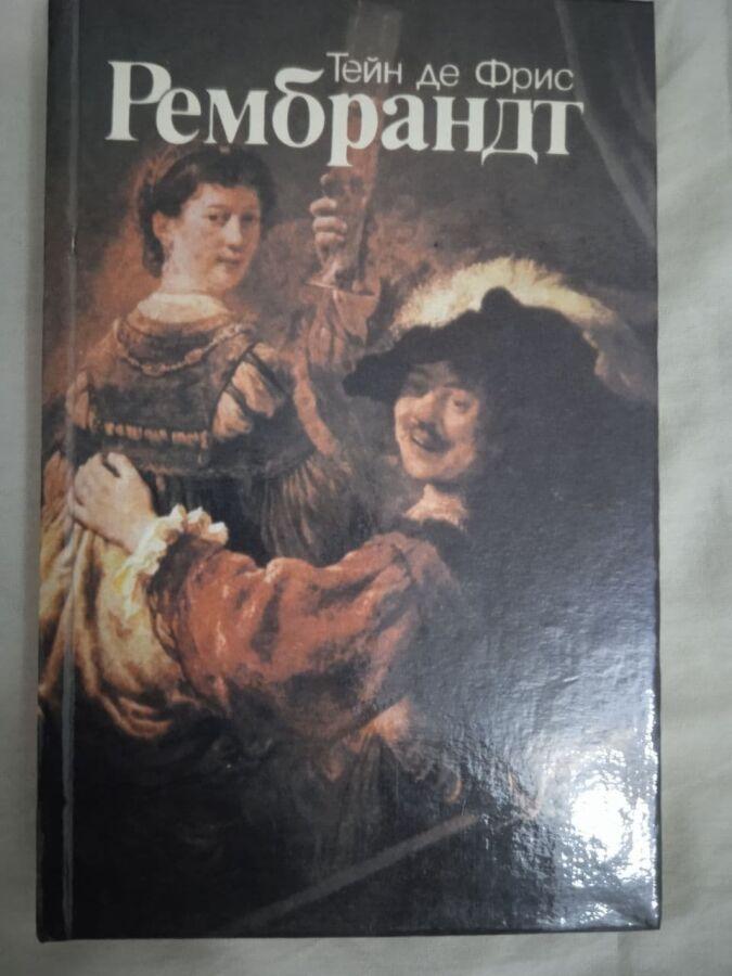Рембрандт.Теин де Фрис