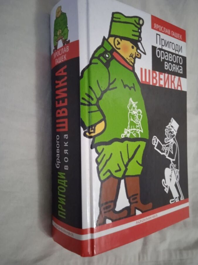 Ярослав Гашек.Пригоди бравого вояка Швейка.