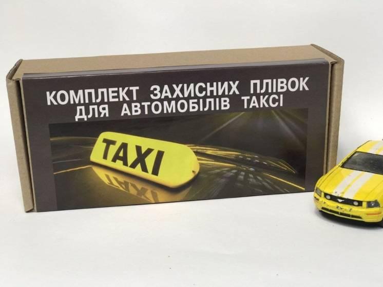Комплект защитных пленок для автомобилей такси