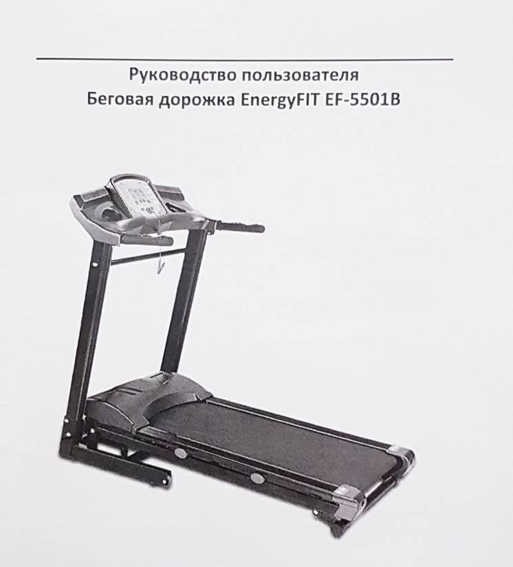 ПРОДАМ Беговую дорожку Energy FIT EF-5501B