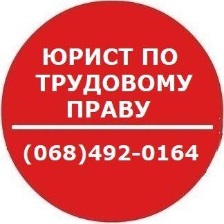 Консультации/услуги юриста по трудовому праву/спорам/кадрам/кодексу