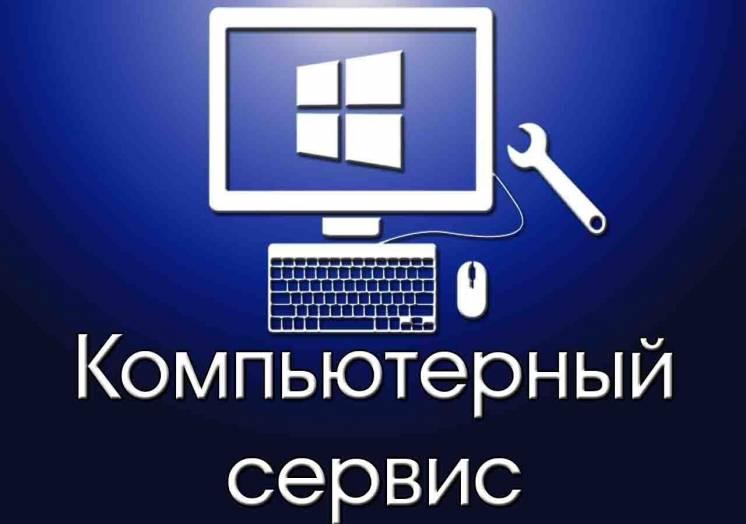 Ремонт компьютеров в Запорожье