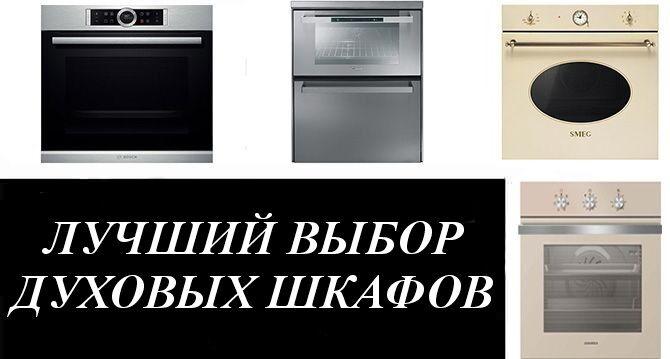 Распродажа. Протестированный духовой шкаф из ЕС или Украины. Гарантия