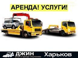 Услуги Эвакуатора в Харькове, Заказать ,Круглосуточно, 24/7