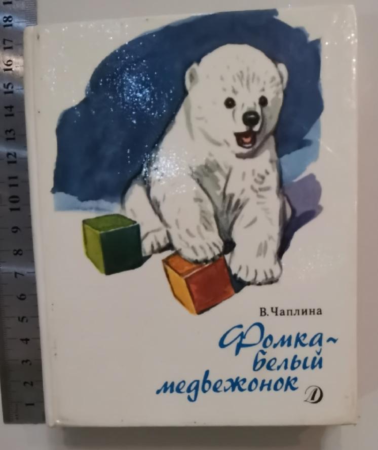 Фомка белый медвежонок Чаплина рассказы Комаров Анжанов книга книжка