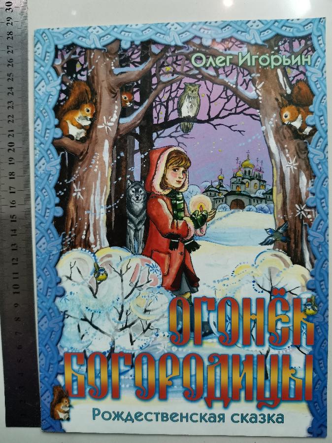 Огонек Богородицы рождественская сказка огонёк Олег Игорьин Савельева