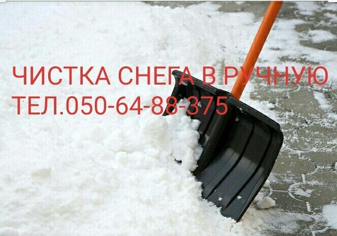 Уборка и чистка снега в ручную!