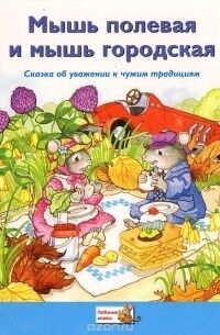 Эзоп.  Мышь полевая и мышь городская. Издательский дом Ридерз дайджест